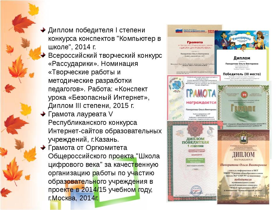 """Награды и достижения Диплом победителя I степени конкурса конспектов """"Компьют..."""