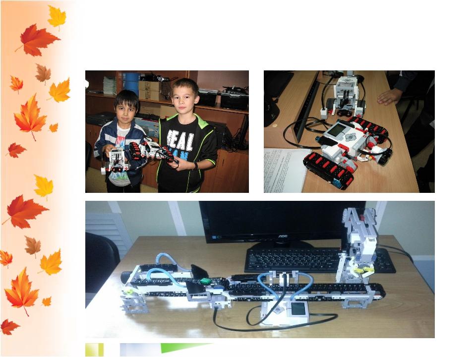 Внеклассная работа кружок «Основы робототехники»
