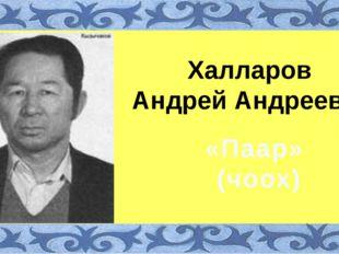 Халларов Андрей Андреевич «Паар» (чоох)