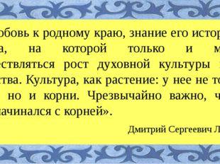 «Любовь к родному краю, знание его истории - основа, на которой только и може