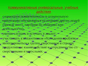 Коммуникативные универсальные  учебные  действия социальную компетентность и