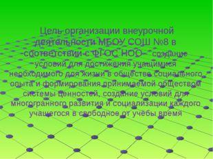 Цель организации внеурочной деятельности МБОУ СОШ №8 в соответствии с ФГОС НО