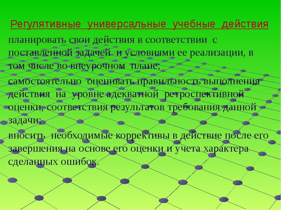 Регулятивные  универсальные  учебные  действия планировать свои действия в с...