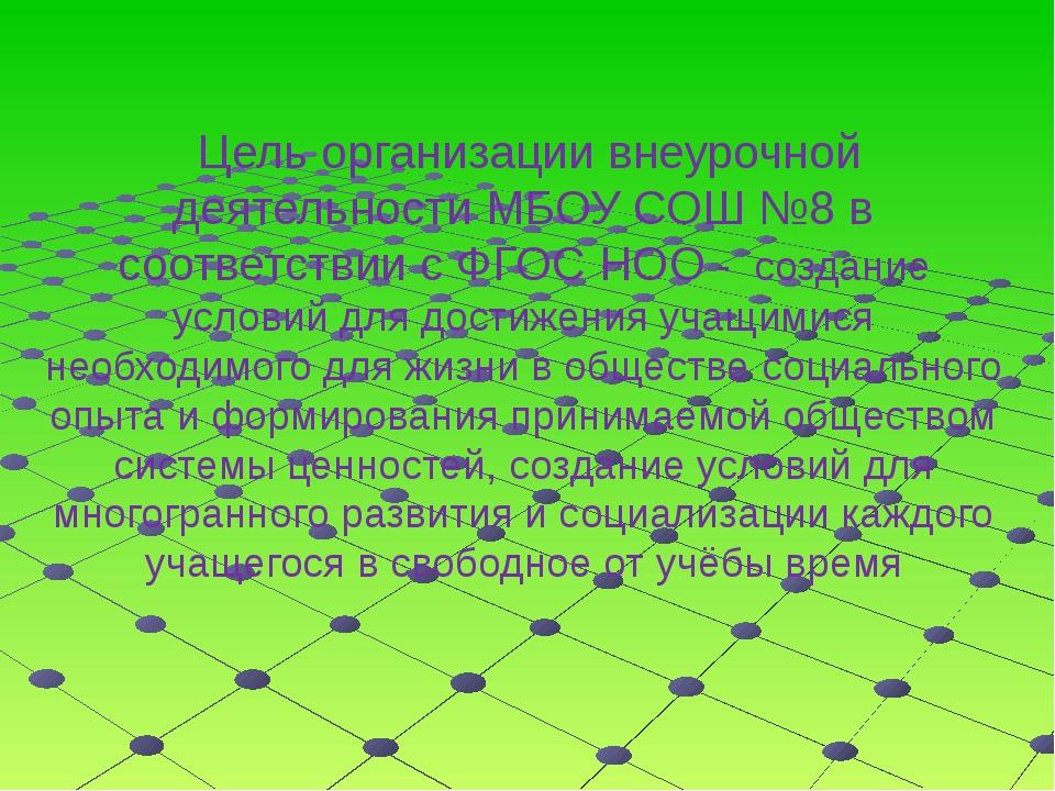 Цель организации внеурочной деятельности МБОУ СОШ №8 в соответствии с ФГОС НО...