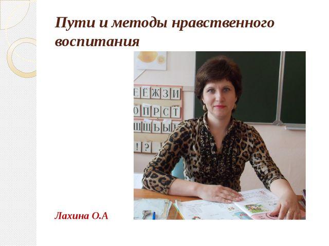 Пути и методы нравственного воспитания Лахина О.А