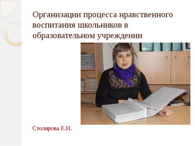Организации процесса нравственного воспитания школьников в образовательном уч...