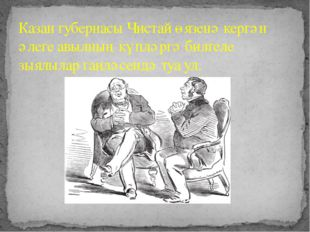 Казан губернасы Чистай өязенә кергән әлеге авылның күпләргә билгеле зыялылар