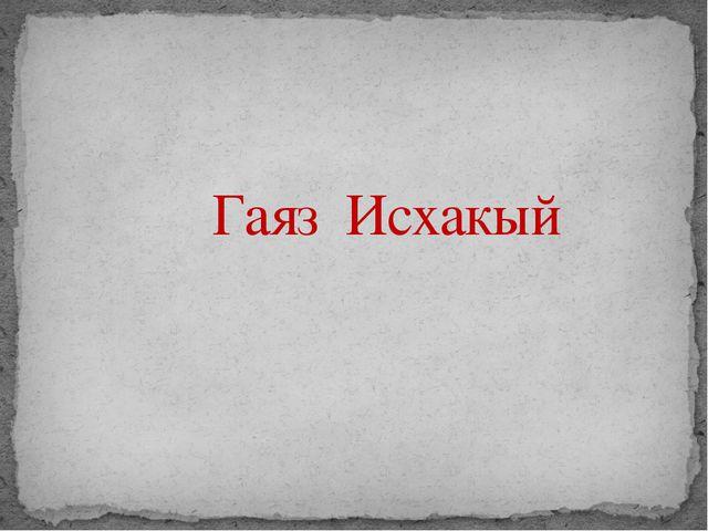 Гаяз Исхакый