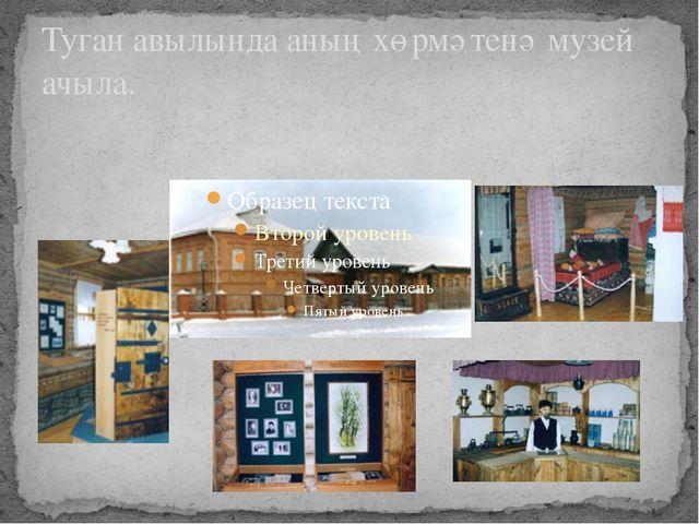 Туган авылында аның хөрмәтенә музей ачыла.
