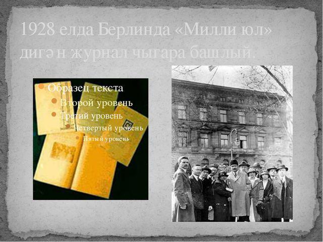 1928 елда Берлинда «Милли юл» дигән журнал чыгара башлый.