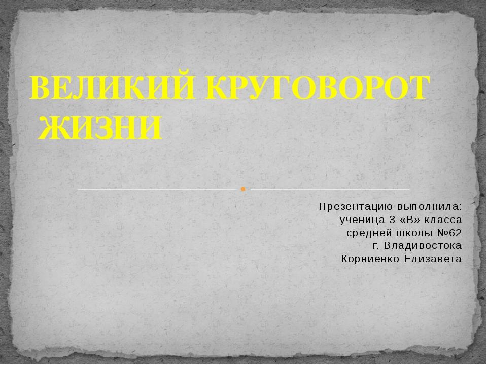Презентацию выполнила: ученица 3 «В» класса средней школы №62 г. Владивостока...