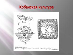 Кобанская культура