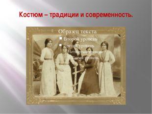 Костюм – традиции и современность.