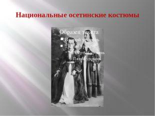Национальные осетинские костюмы