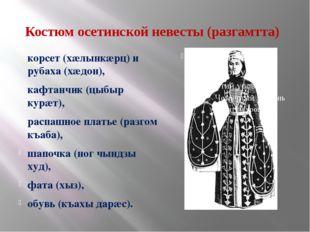 Костюм осетинской невесты (разгамтта) корсет (хæлынкæрц) и рубаха (хæдон), ка