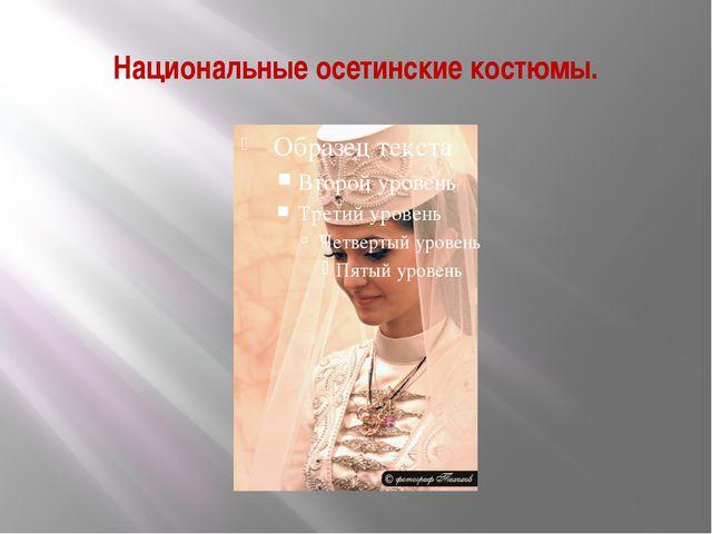 Национальные осетинские костюмы.