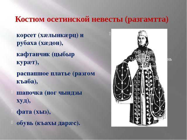 Костюм осетинской невесты (разгамтта) корсет (хæлынкæрц) и рубаха (хæдон), ка...