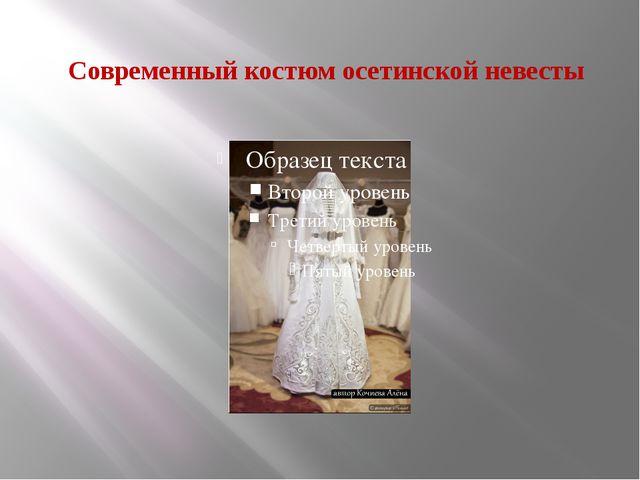Современный костюм осетинской невесты