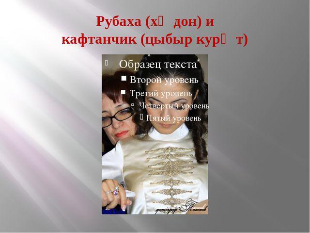 Рубаха (хӕдон) и кафтанчик (цыбыр курӕт)