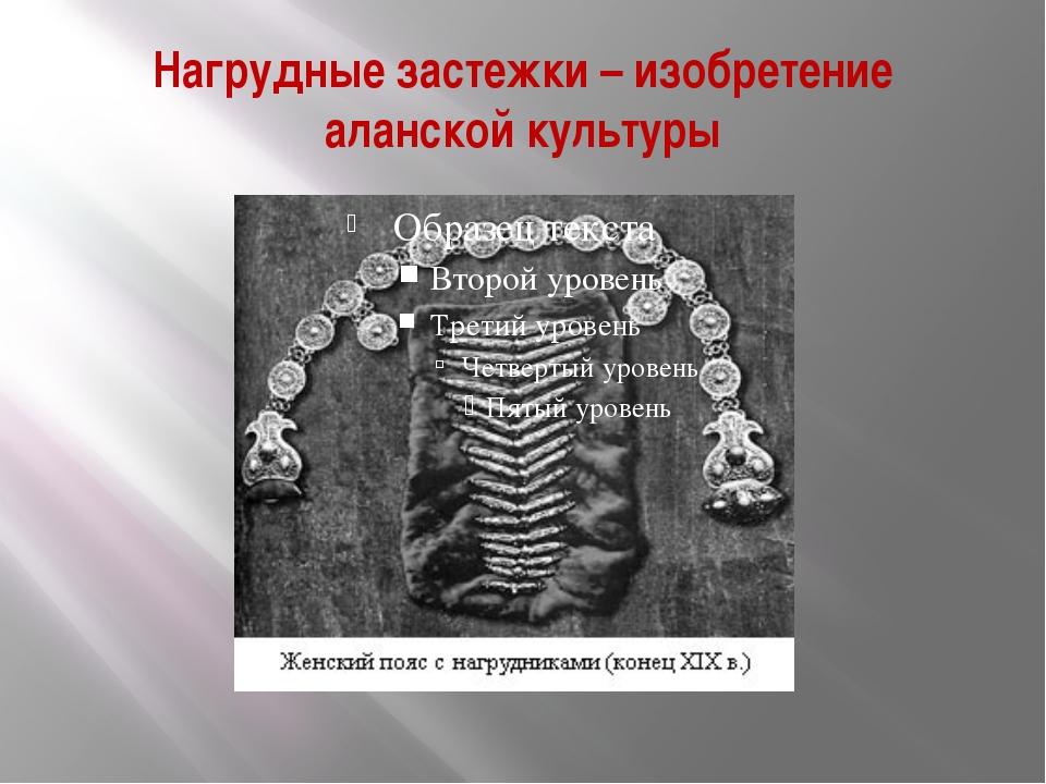 Нагрудные застежки – изобретение аланской культуры