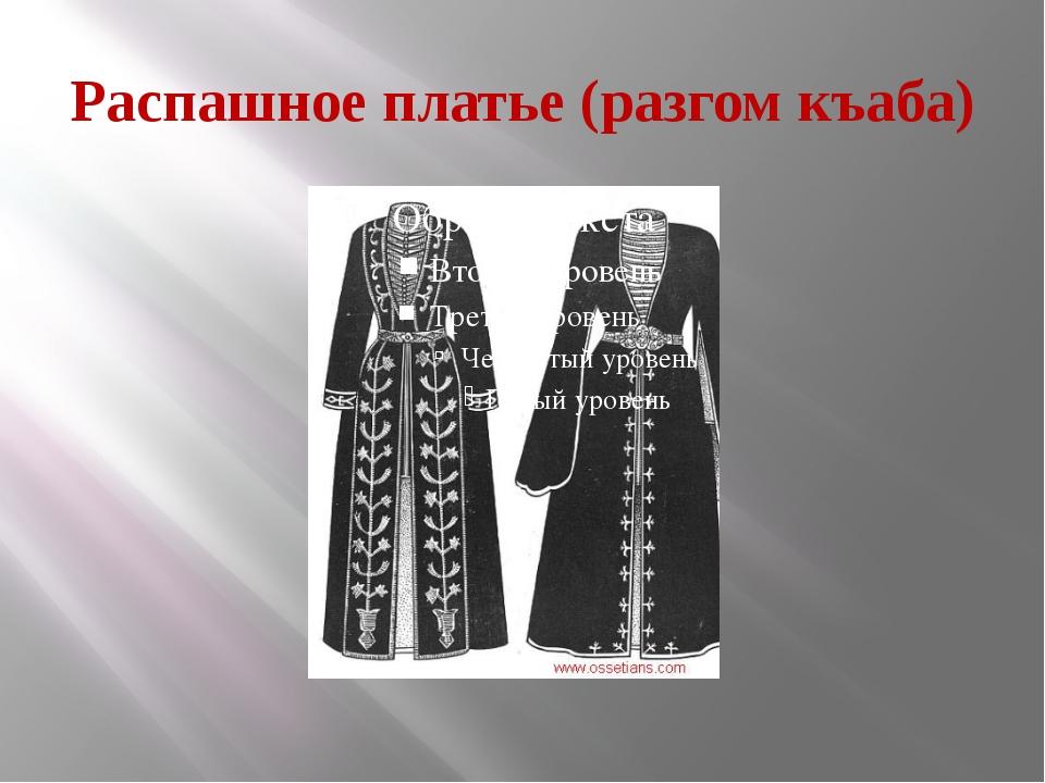 Распашное платье (разгом къаба)
