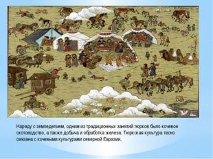 Наряду с земледелием, одним из традиционных занятий тюрков было кочевое ското