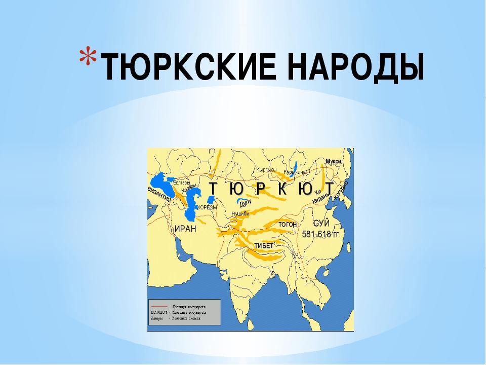. ТЮРКСКИЕ НАРОДЫ