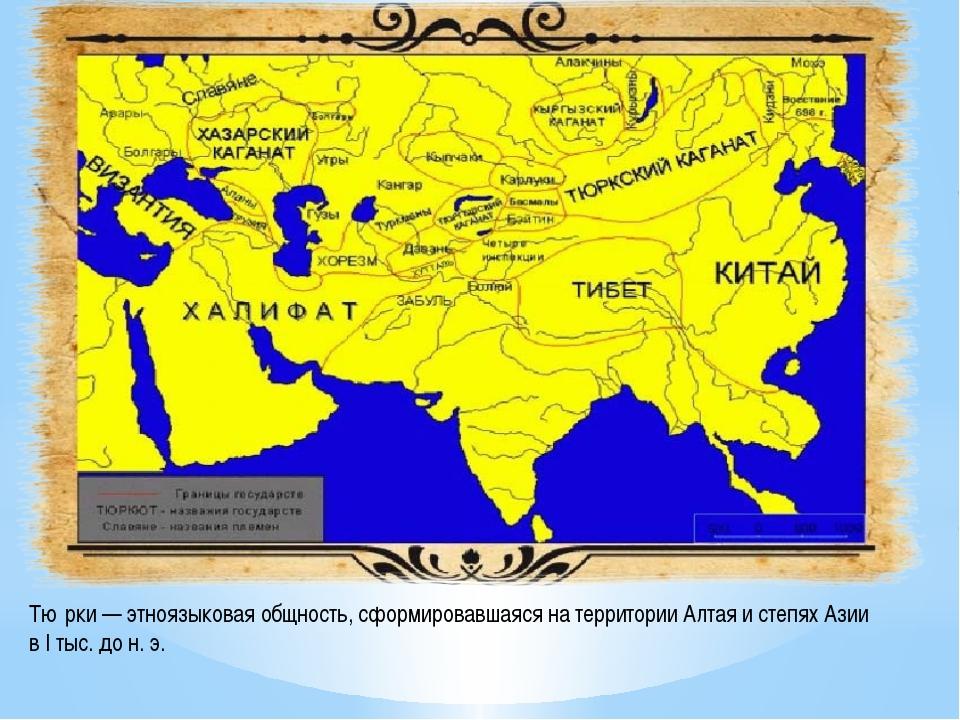 Тю́рки — этноязыковая общность, сформировавшаяся на территории Алтая и степях...