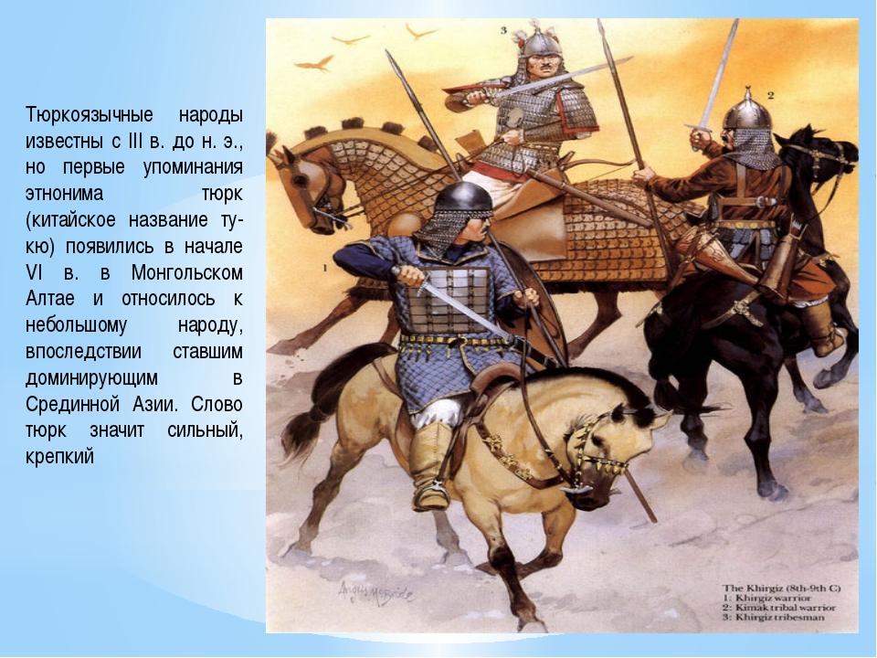 Тюркоязычные народы известны с III в. до н. э., но первые упоминания этнонима...