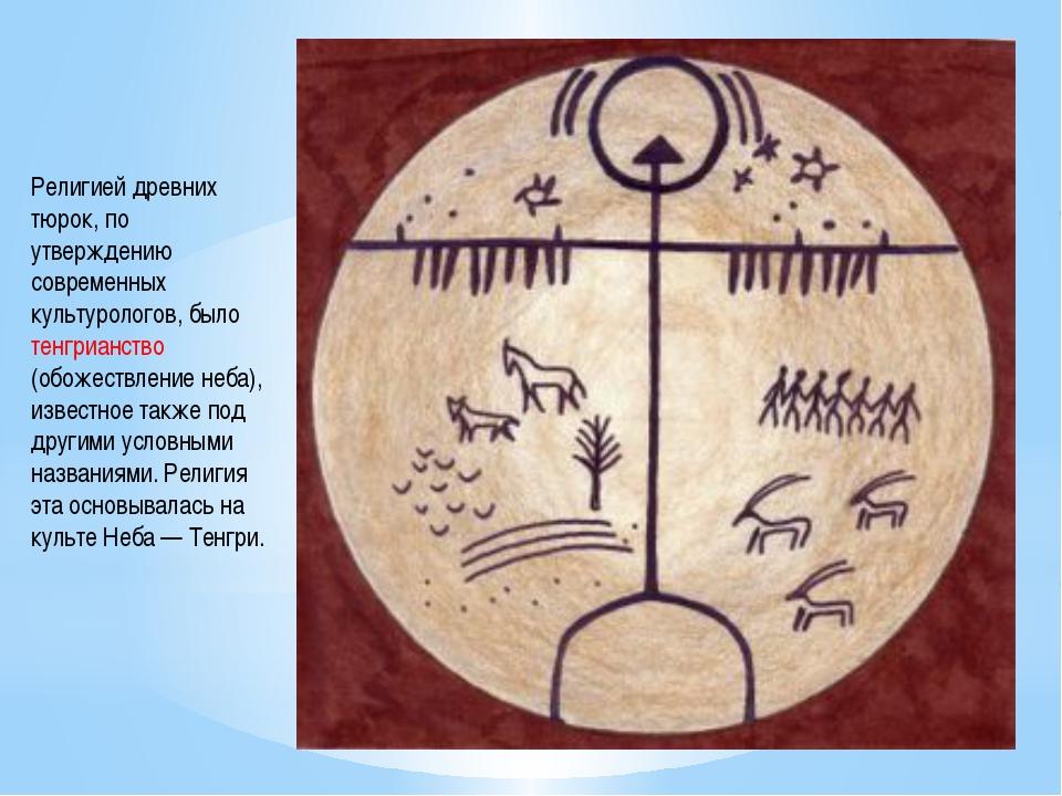 Религией древних тюрок, по утверждению современных культурологов, было тенгри...