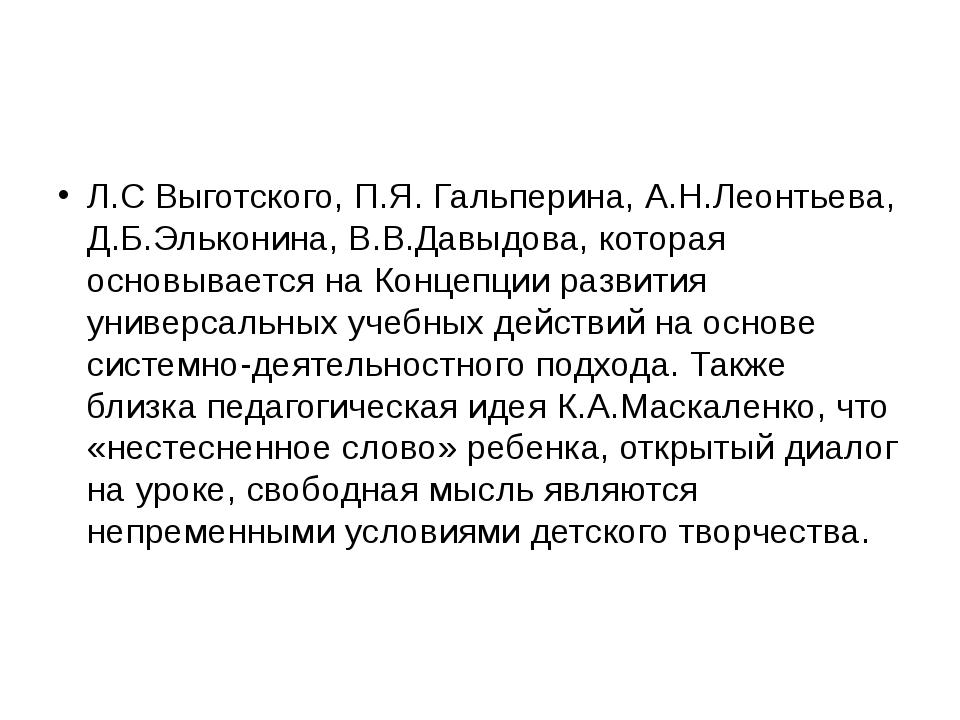 Л.С Выготского, П.Я. Гальперина, А.Н.Леонтьева, Д.Б.Эльконина, В.В.Давыдова,...