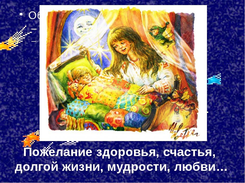 Пожелание здоровья, счастья, долгой жизни, мудрости, любви…