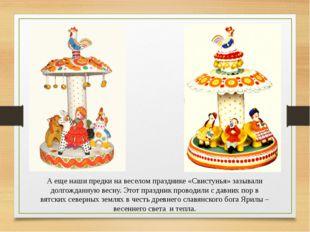 А еще наши предки на веселом празднике «Свистунья» зазывали долгожданную весн