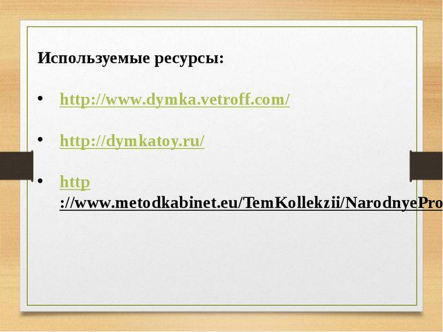 Используемые ресурсы: http://www.dymka.vetroff.com/ http://dymkatoy.ru/ http:...