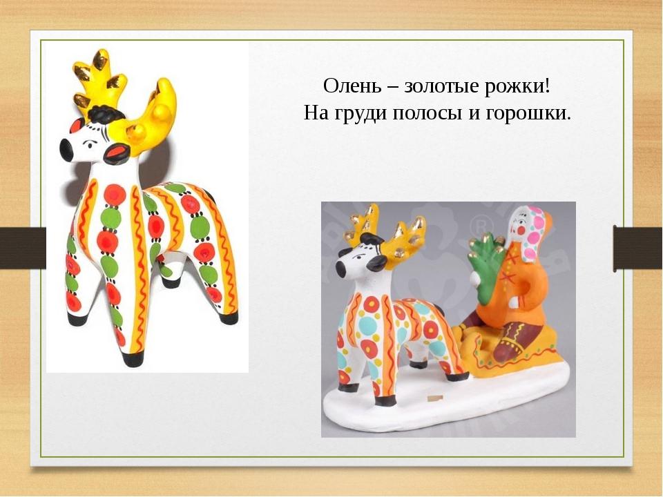 олешек дымковская игрушка картинки лепка схема распространенные