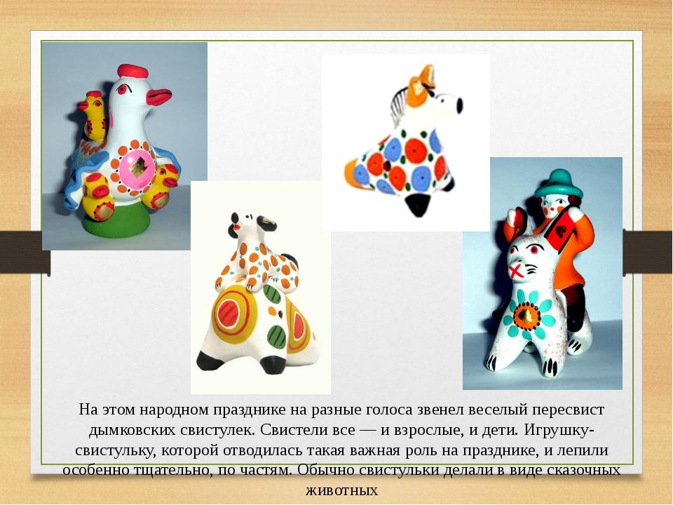 На этом народном празднике на разные голоса звенел веселый пересвист дымковск...