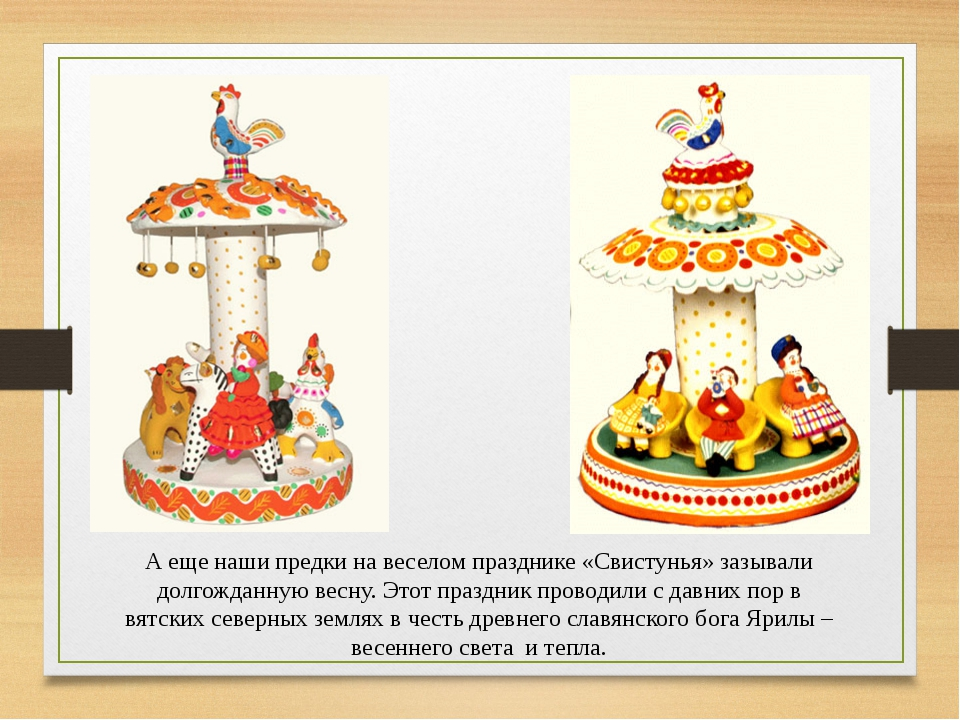 А еще наши предки на веселом празднике «Свистунья» зазывали долгожданную весн...