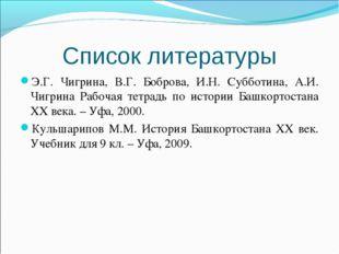 Список литературы Э.Г. Чигрина, В.Г. Боброва, И.Н. Субботина, А.И. Чигрина Ра