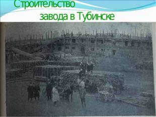 Строительство завода в Тубинске