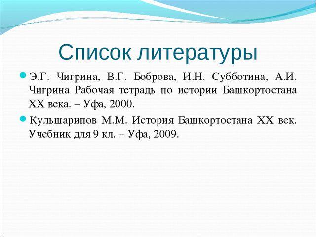 Список литературы Э.Г. Чигрина, В.Г. Боброва, И.Н. Субботина, А.И. Чигрина Ра...