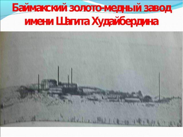 Баймакский золото-медный завод имени Шагита Худайбердина