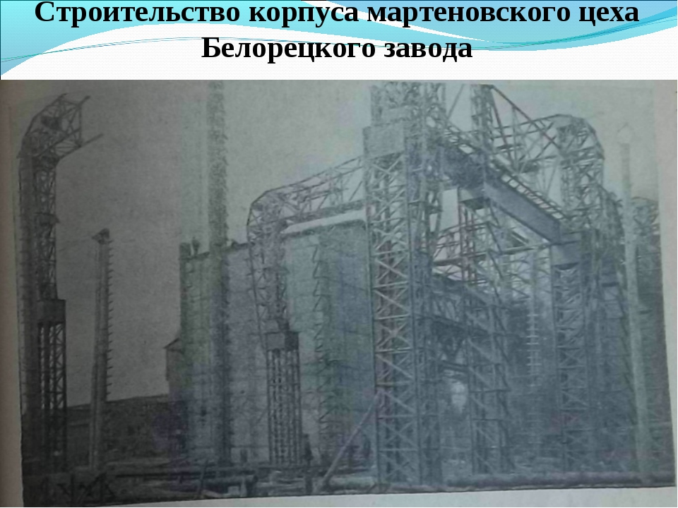 Строительство корпуса мартеновского цеха Белорецкого завода