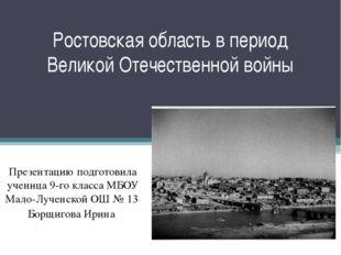 Ростовская область в период Великой Отечественной войны Презентацию подготови