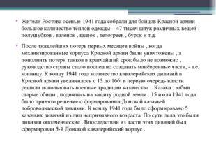 Жители Ростова осенью 1941 года собрали для бойцов Красной армии большое коли
