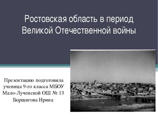 Ростовская область в период Великой Отечественной войны Презентацию подготови...