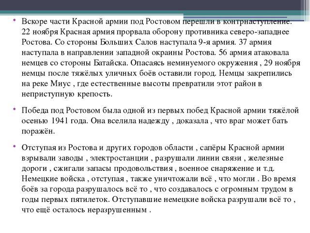 Вскоре части Красной армии под Ростовом перешли в контрнаступление. 22 ноября...