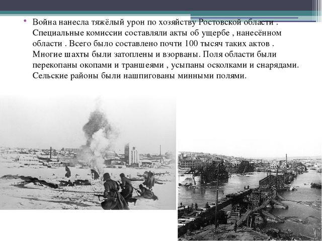 Война нанесла тяжёлый урон по хозяйству Ростовской области . Специальные коми...