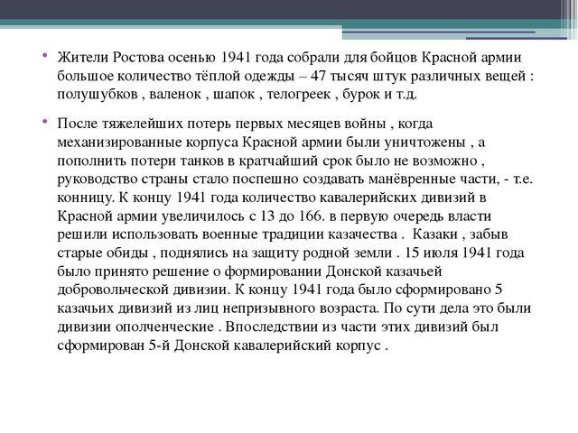 Жители Ростова осенью 1941 года собрали для бойцов Красной армии большое коли...