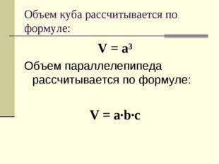 Объем куба рассчитывается по формуле: V = a³ Объем параллелепипеда рассчитыва