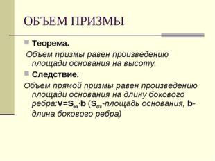 ОБЪЕМ ПРИЗМЫ Теорема. Объем призмы равен произведению площади основания на вы